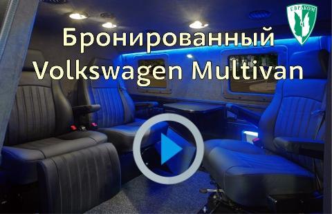 Виртуальный тур Бронированный автомобиль